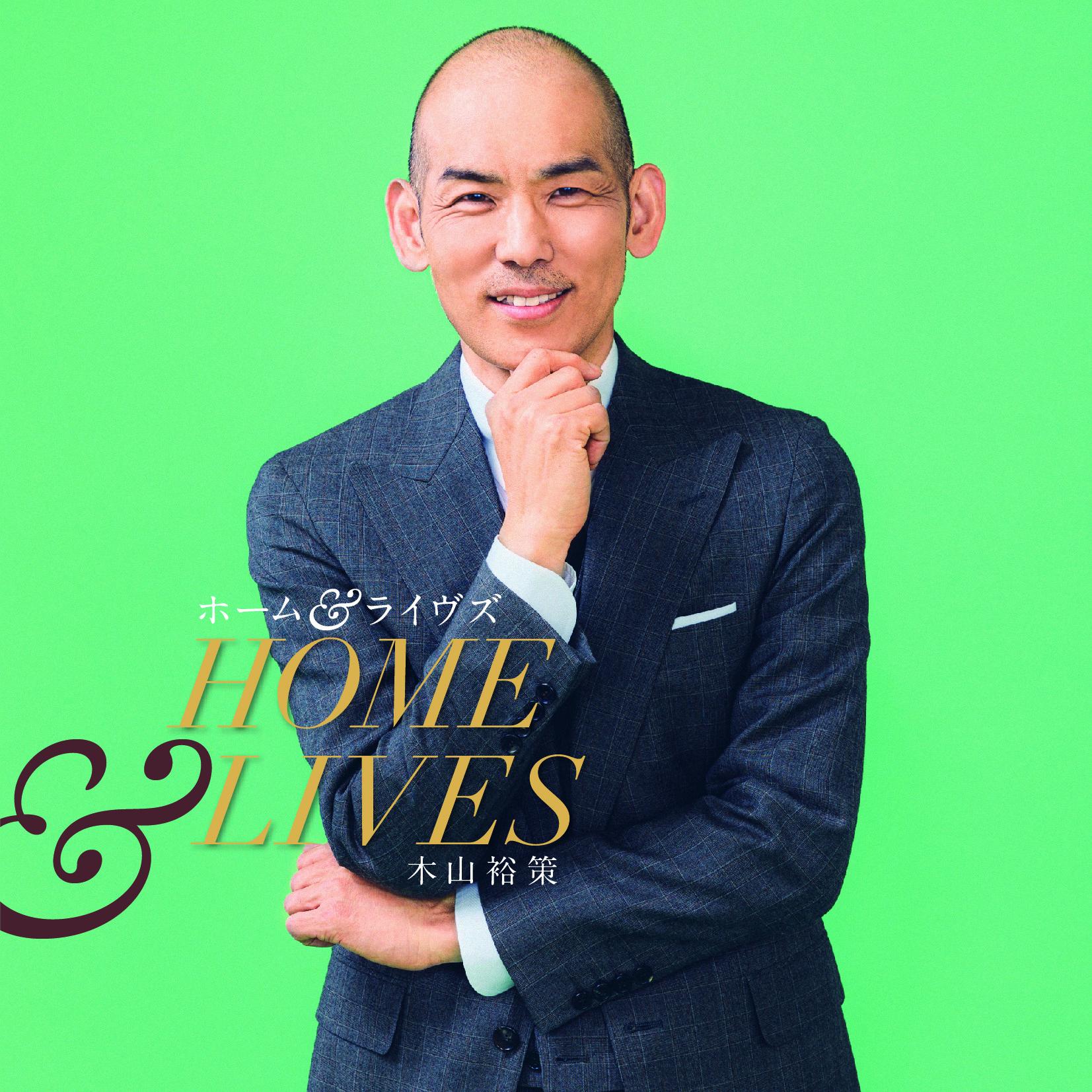 Album「ホーム&ライヴズ」